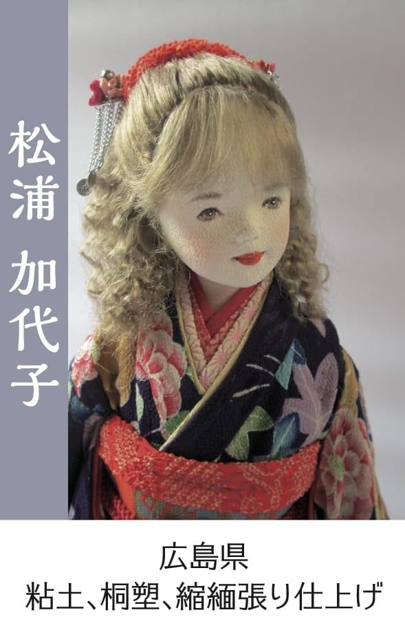 松浦加代子