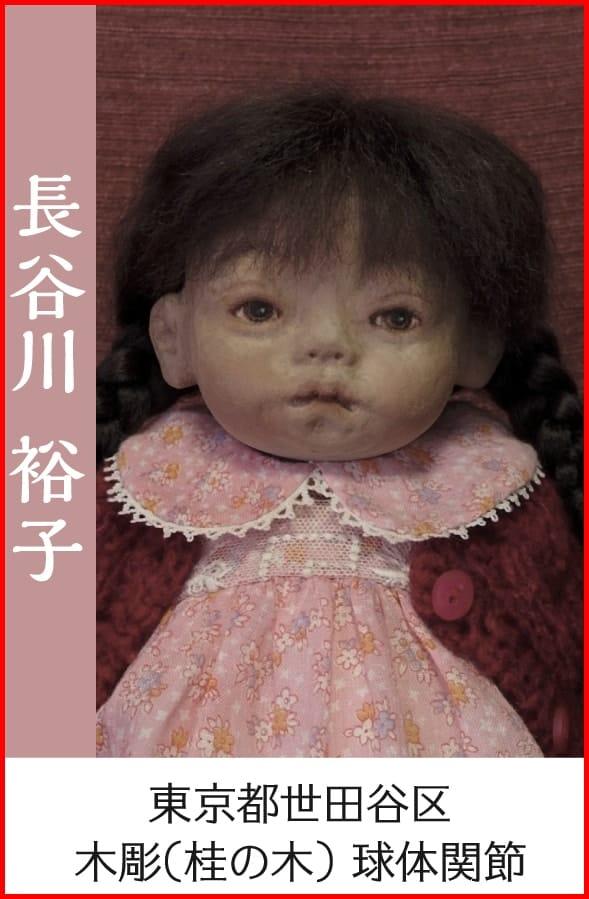 長谷川裕子